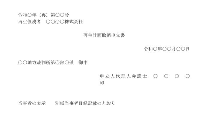 再生計画取消申立書のテンプレート書式