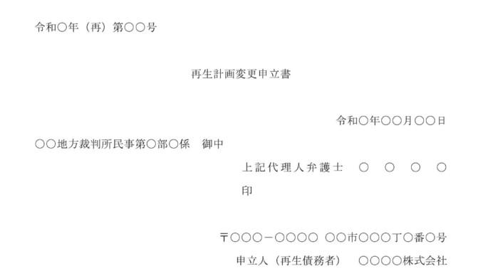 再生計画変更申立書のテンプレート書式