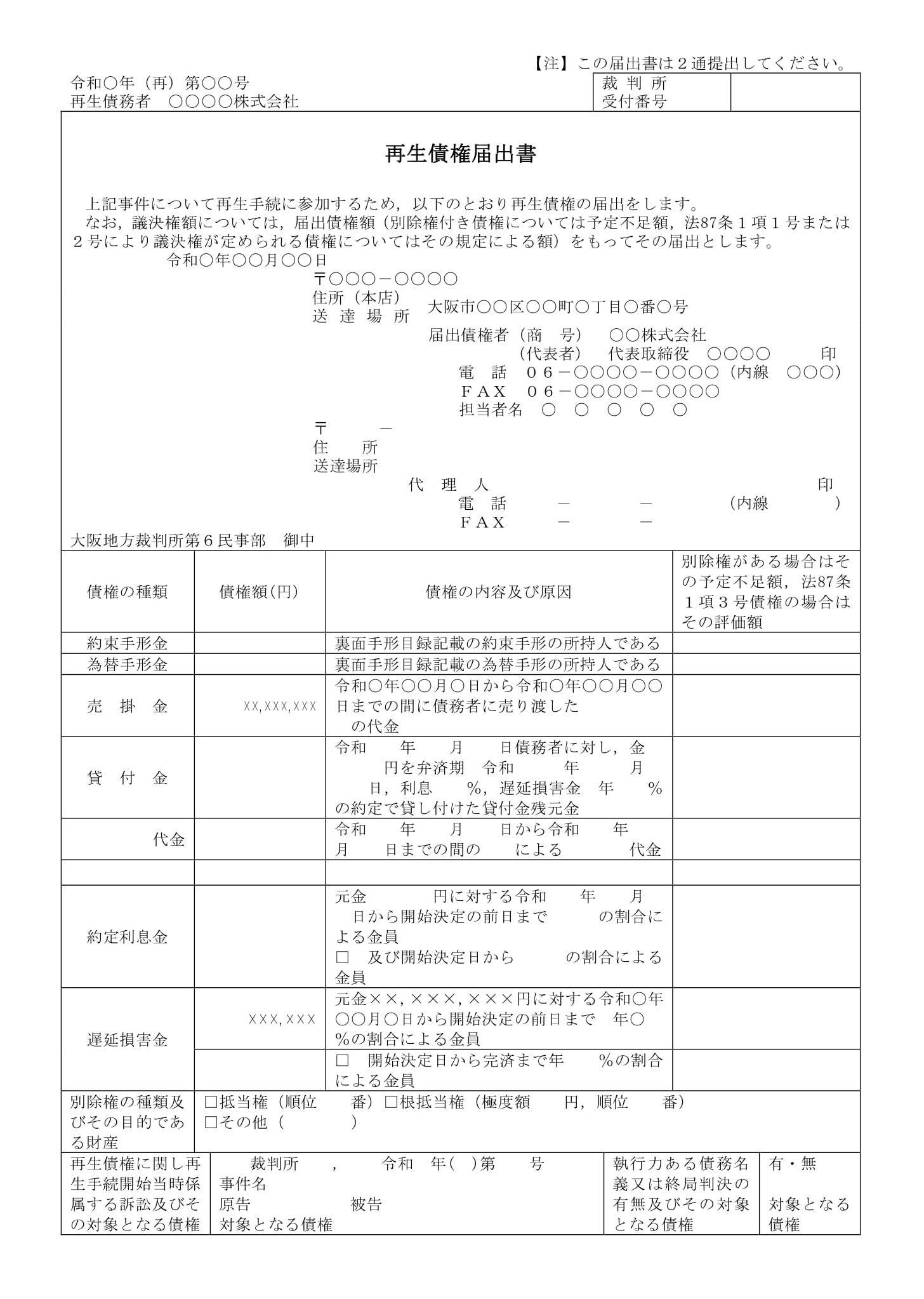 会員登録不要で無料でダウンロードできる再生債権届出書02のテンプレート書式