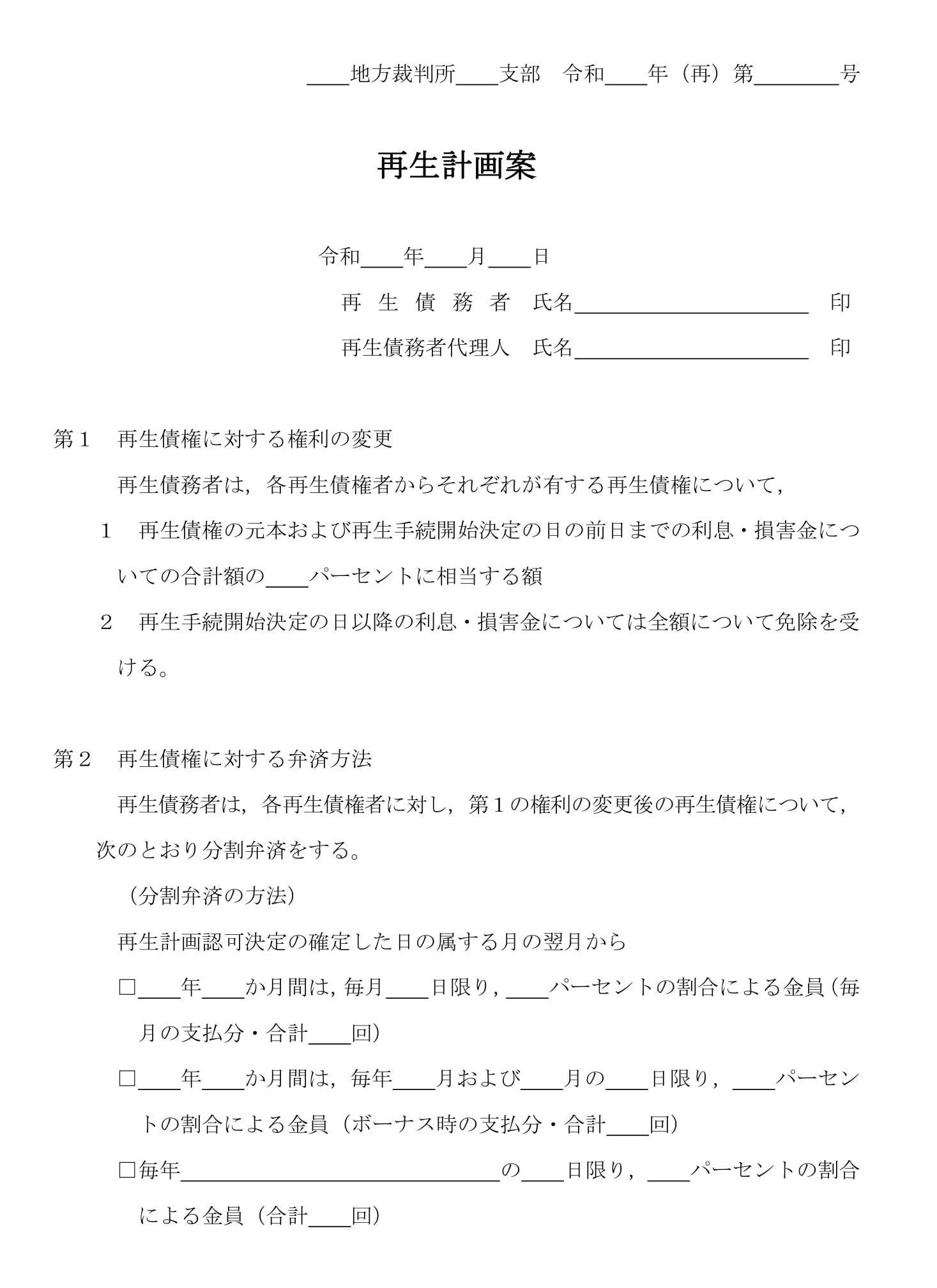 会員登録不要で無料でダウンロードできる再生計画案04のテンプレート書式