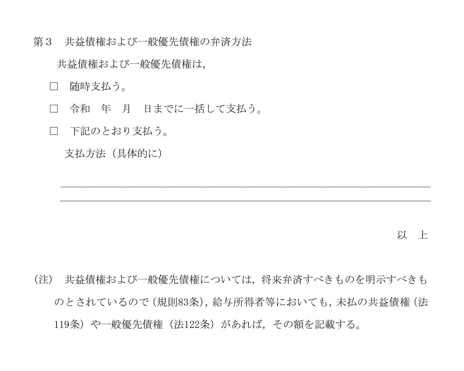 会員登録不要で無料でダウンロードできる再生計画案04-2のテンプレート書式
