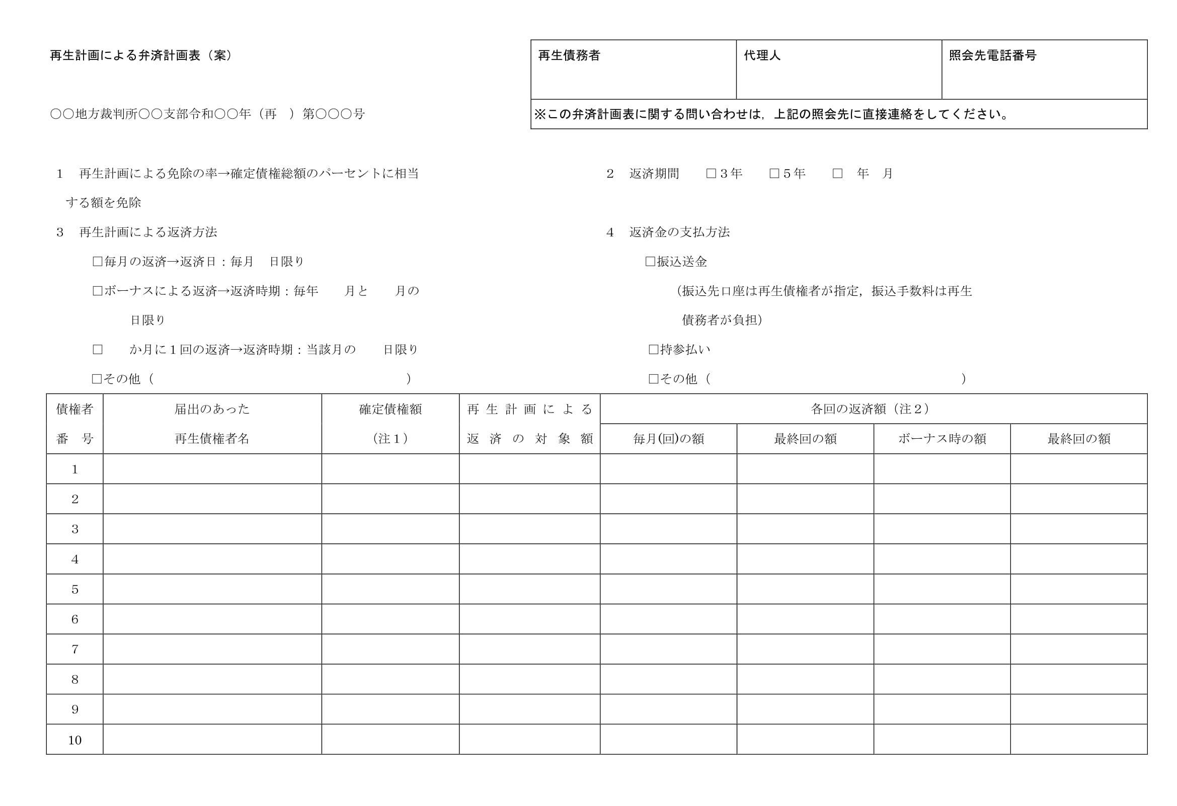 会員登録不要で無料でダウンロードできる再生計画案04-3のテンプレート書式