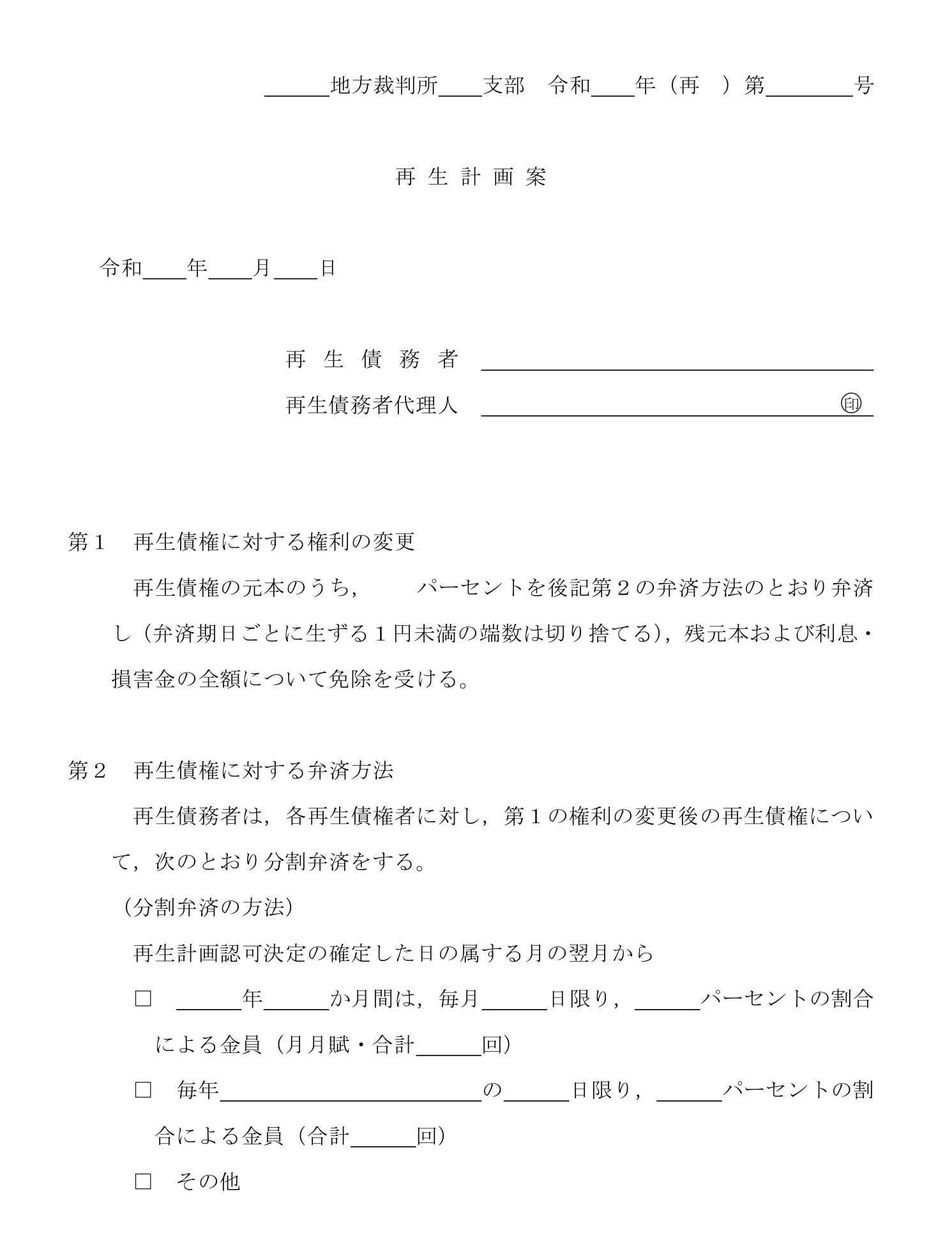 再生計画案05のテンプレート書式