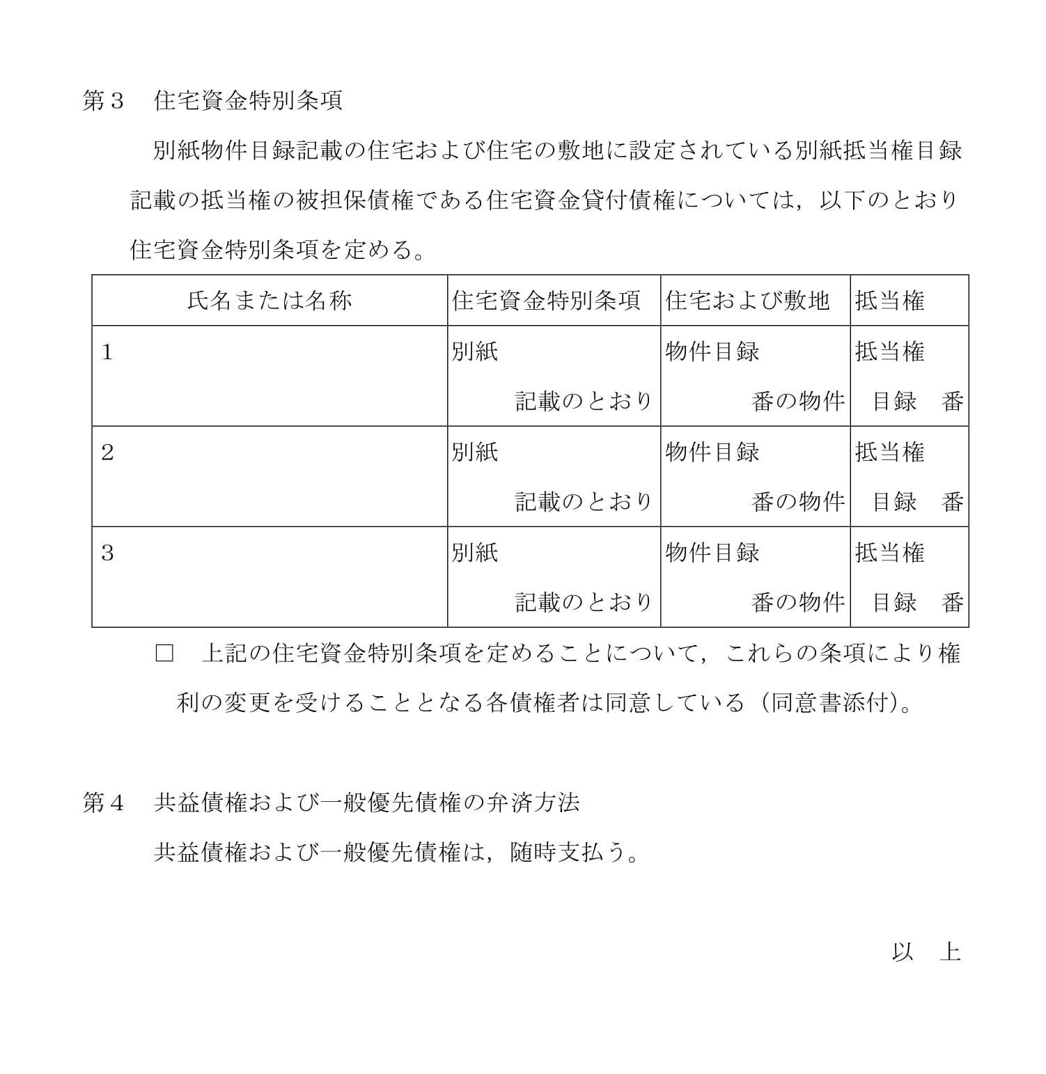 会員登録不要で無料でダウンロードできる再生計画案05-2のテンプレート書式